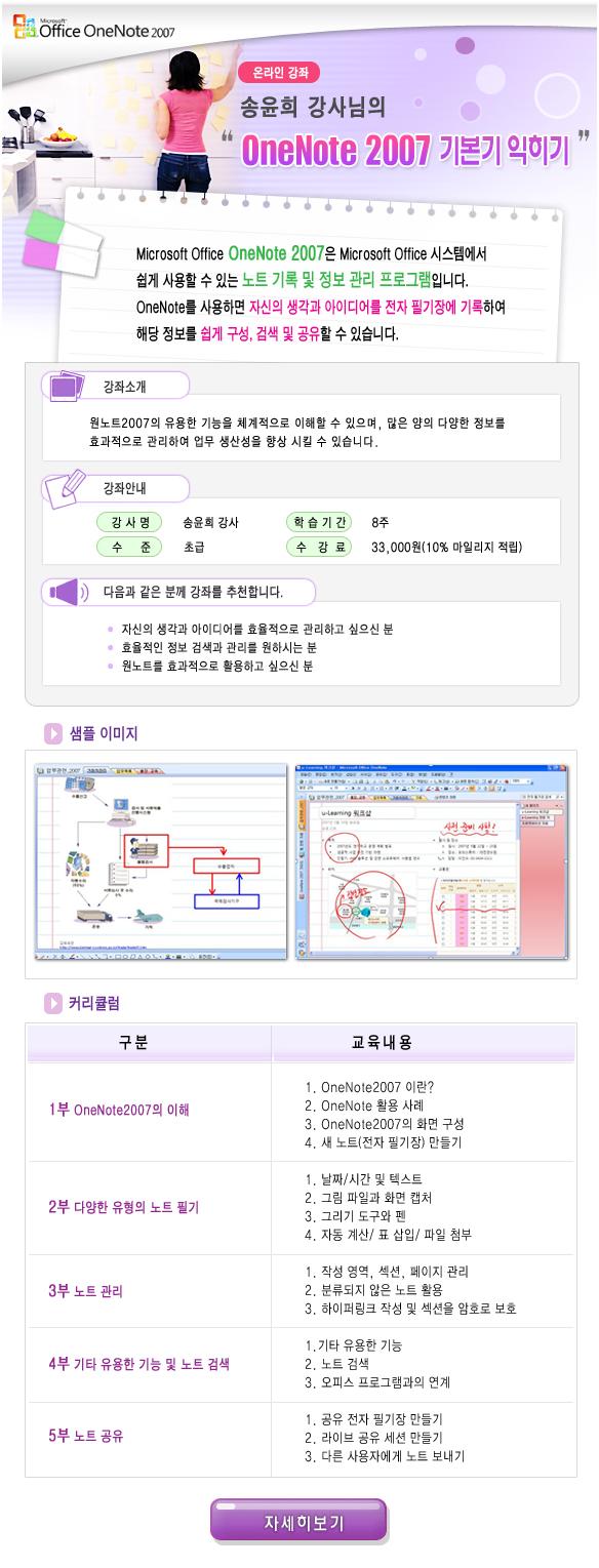 송윤희 강사님의 원노트 2007 온라인 과정이 라이브 되었습니다.