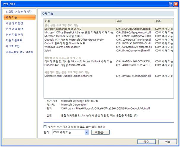 Outlook 2007에서 리본 메뉴에 [OneNote로 보내기]란 단추가 안 나타날 경우